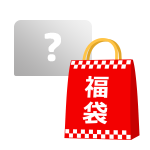 150_2018_福袋A-『金運アップ!?シルバー福袋』_01a