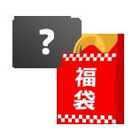 150_2018_『仕事運アップ!?ブラック福袋』_01a