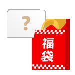 150_2018_『健康運アップ!?ホワイト福袋』_01a