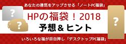 250_hp福袋2015_171214_02a