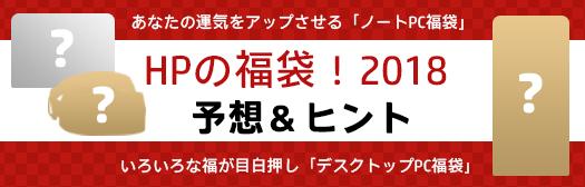 hp福袋2015_171214_03a