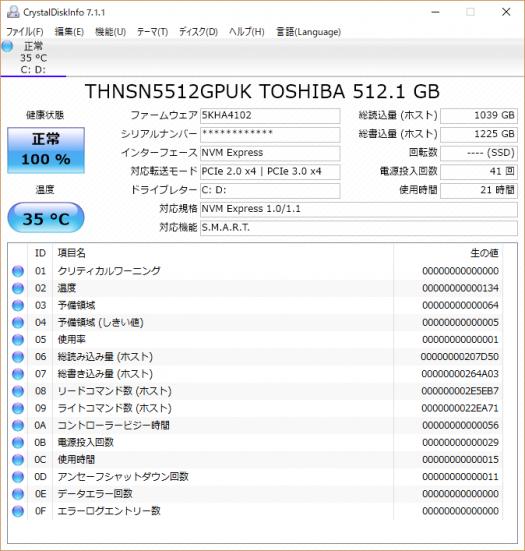 CrystalDiskInfo_512GB SSD