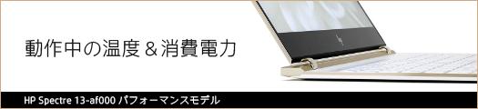 525x110_HP-Spectre-13-af000_消費電力_02a