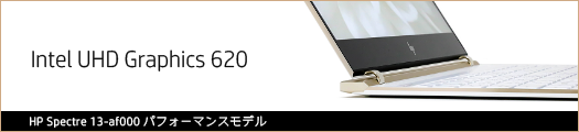 525x110_HP-Spectre-13-af000_グラフィックス_02a
