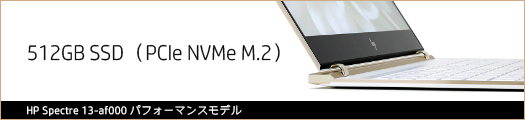 525x110_HP-Spectre-13-af000_ストレージ_02a