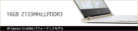 525x110_HP-Spectre-13-af000_メモリ_02a