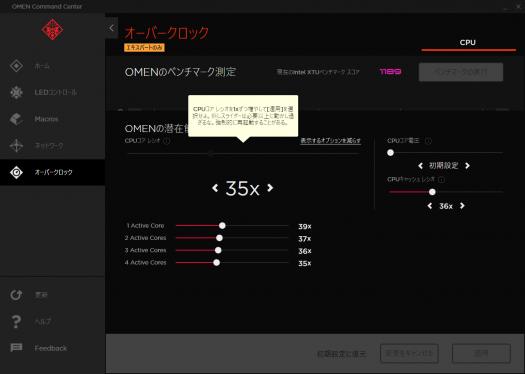 OMEN Command Center_オーバークロック設定_04_ブースト時の動作周波数