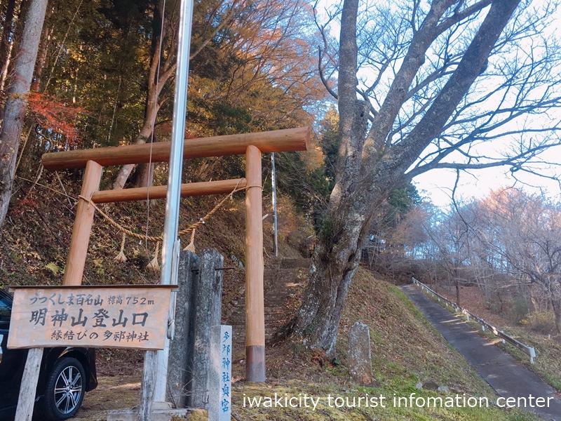 明神山登山口1