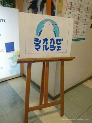 「小名浜本町通り芸術祭2017」イベントリポート [平成29年10月9日(月・祝)更新]12