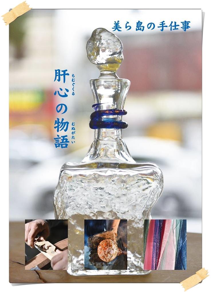 「美ら島の手仕事 -肝心ぬ物語-Vol.3」イベントリポート! [平成29年9月24日(日)更新]チラシ