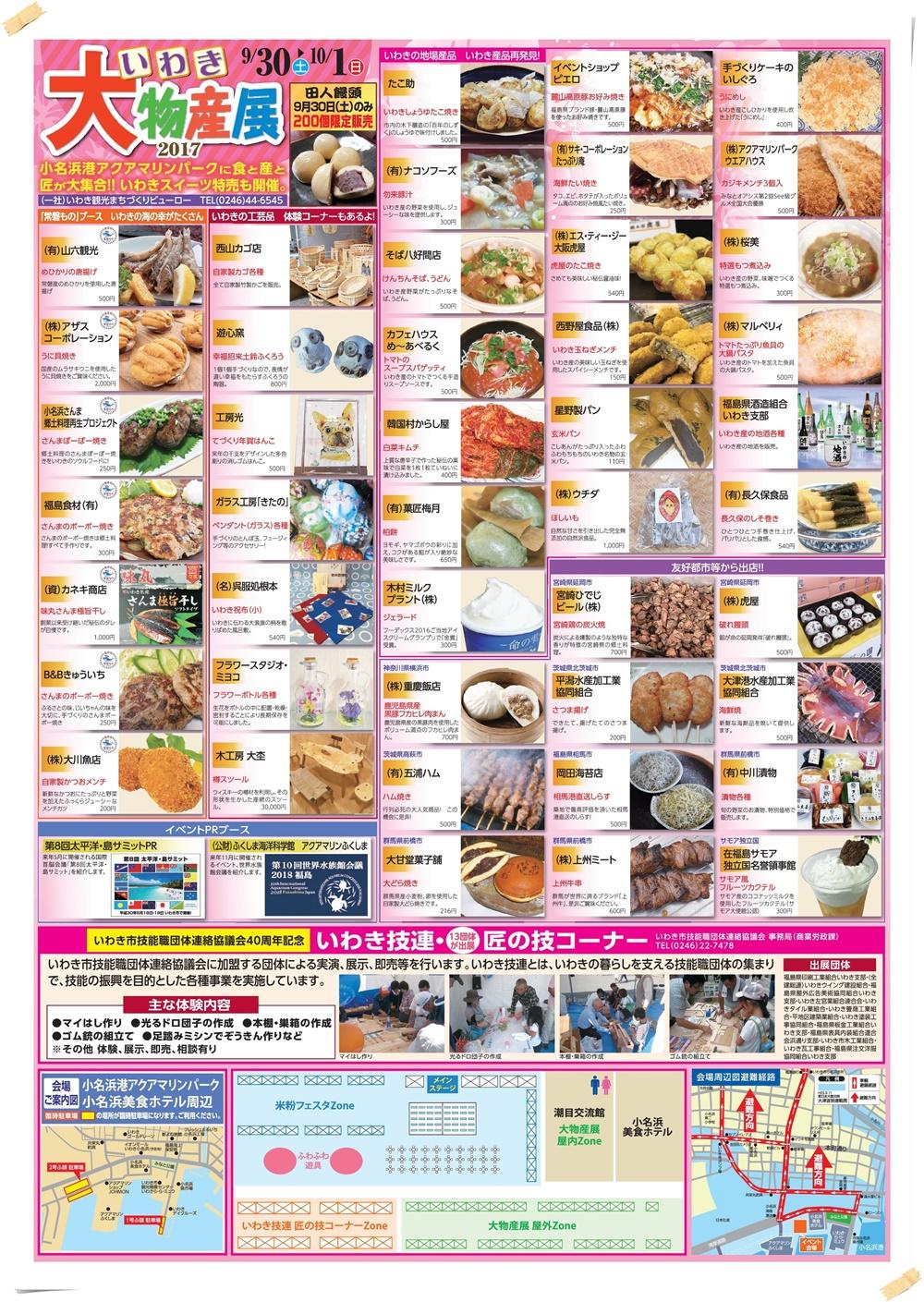 「いわき大物産展」今週末開催![平成29年9月26日(火)更新]