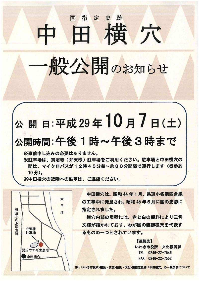国指定史跡「中田横穴」 10月7日(土)一般公開いたします! [平成29年9月28日(木)更新]