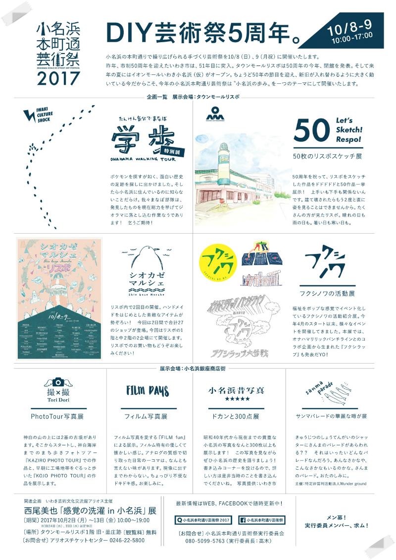 「小名浜本町通り芸術祭2017」10月8日(日)・9日(月・祝)開催! [平成29年10月2日(月)更新] 2