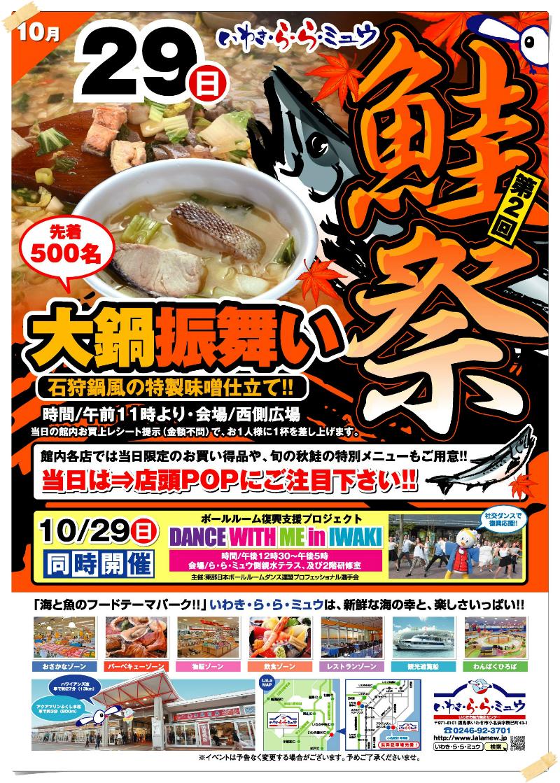 いわき・ら・ら・ミュウ 平成29年10月イベント情報 [平成29年10月4日(水)更新]2