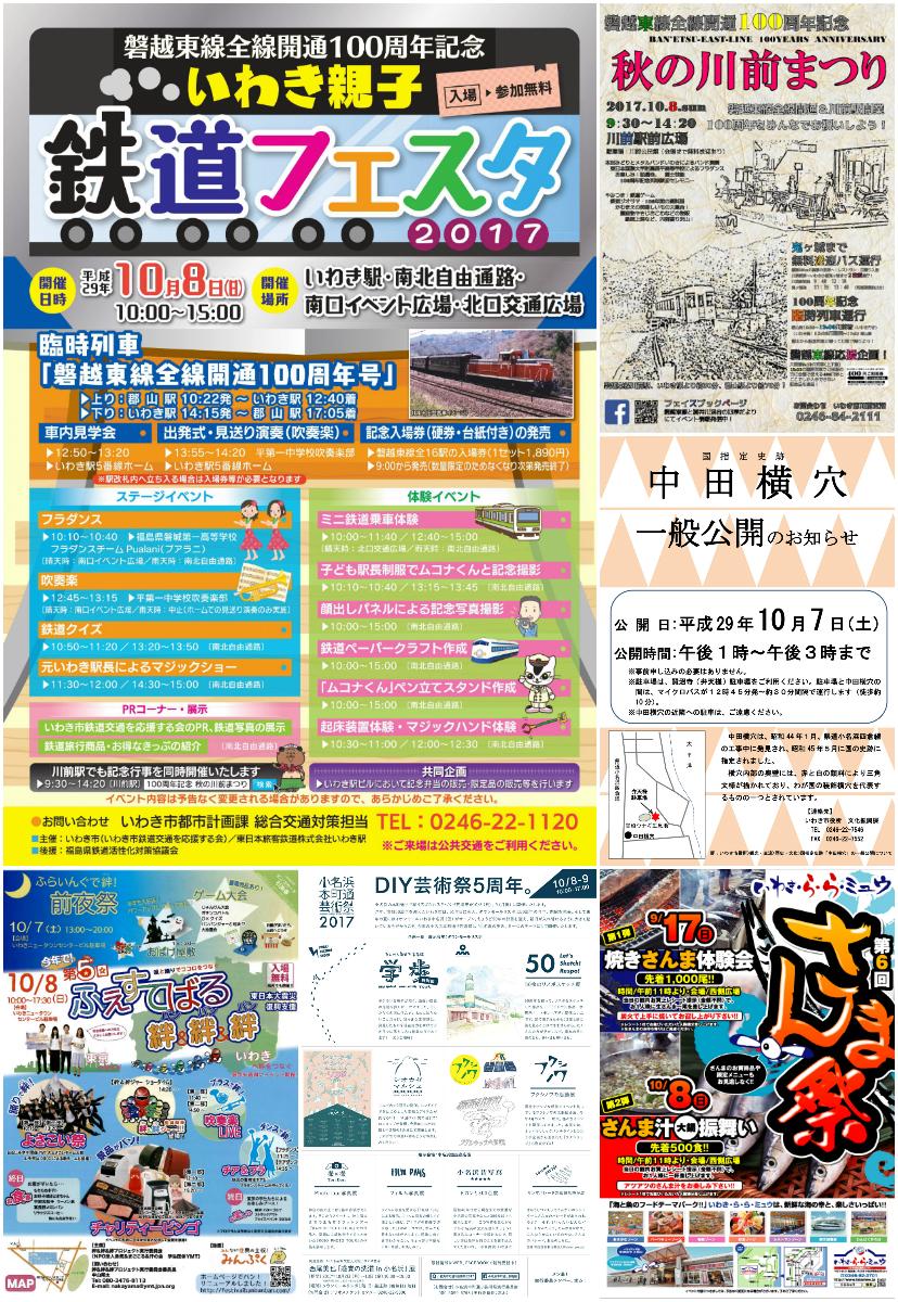 週末イベント情報 [平成29年10月6日(金)更新]