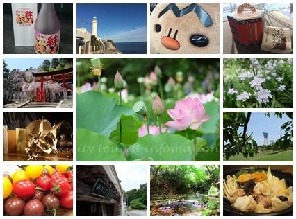 女子旅にオススメしたい、「福島県いわき市」が紹介されました![平成29年10月19日(木)更新]