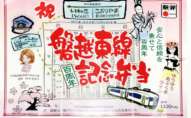 磐越東線全線開通100周年記念「いわき親子鉄道フェスタ2017」イベントリポート! [平成29年10月8日(日)更新] 追記3