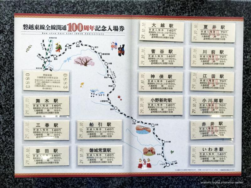 磐越東線全線開通100周年記念「いわき親子鉄道フェスタ2017」イベントリポート! [平成29年10月8日(日)更新] 追記2