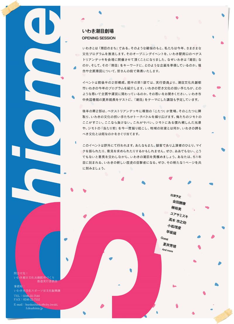 いわき潮目劇場「オープニングイベント」10月25日(水)開催! [平成29年10月23日(月)更新]2