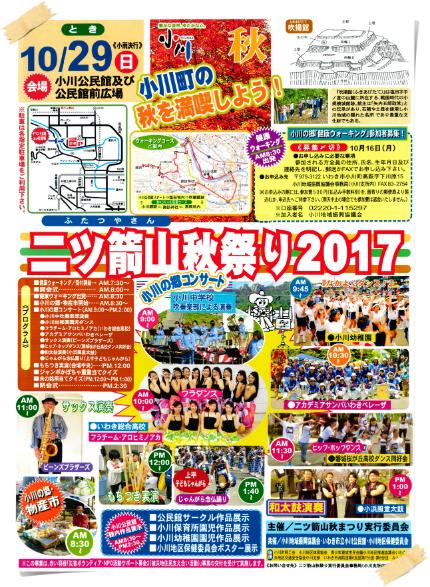ラトブ誕生祭「いわき駅前文化祭」と「二ツ箭山秋祭り2017」 今週末開催! [平成29年10月25日(水)更新]2