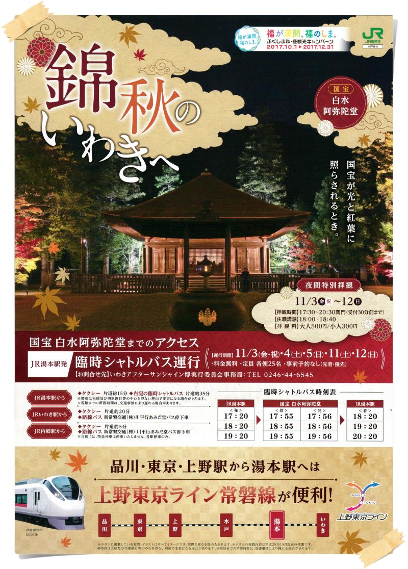 国宝白水阿弥陀堂ライトアップ・シャトルバス