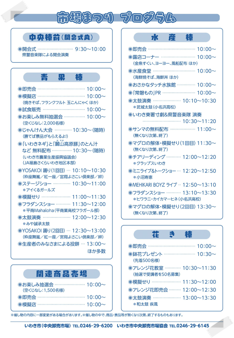 いわき市中央卸売市場開設40周年記念大会「市場まつり」 明日29日(日)開催! [平成29年10月28日(土)更新]2