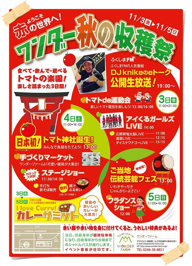 「WONDER FARM 秋の収穫祭2017」11月3日(金・祝)より開催![平成29年10月31日(火)]