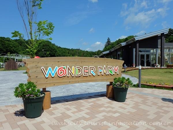 「WONDER FARM 秋の収穫祭2017」11月3日(金・祝)より開催![平成29年10月31日(火)]2