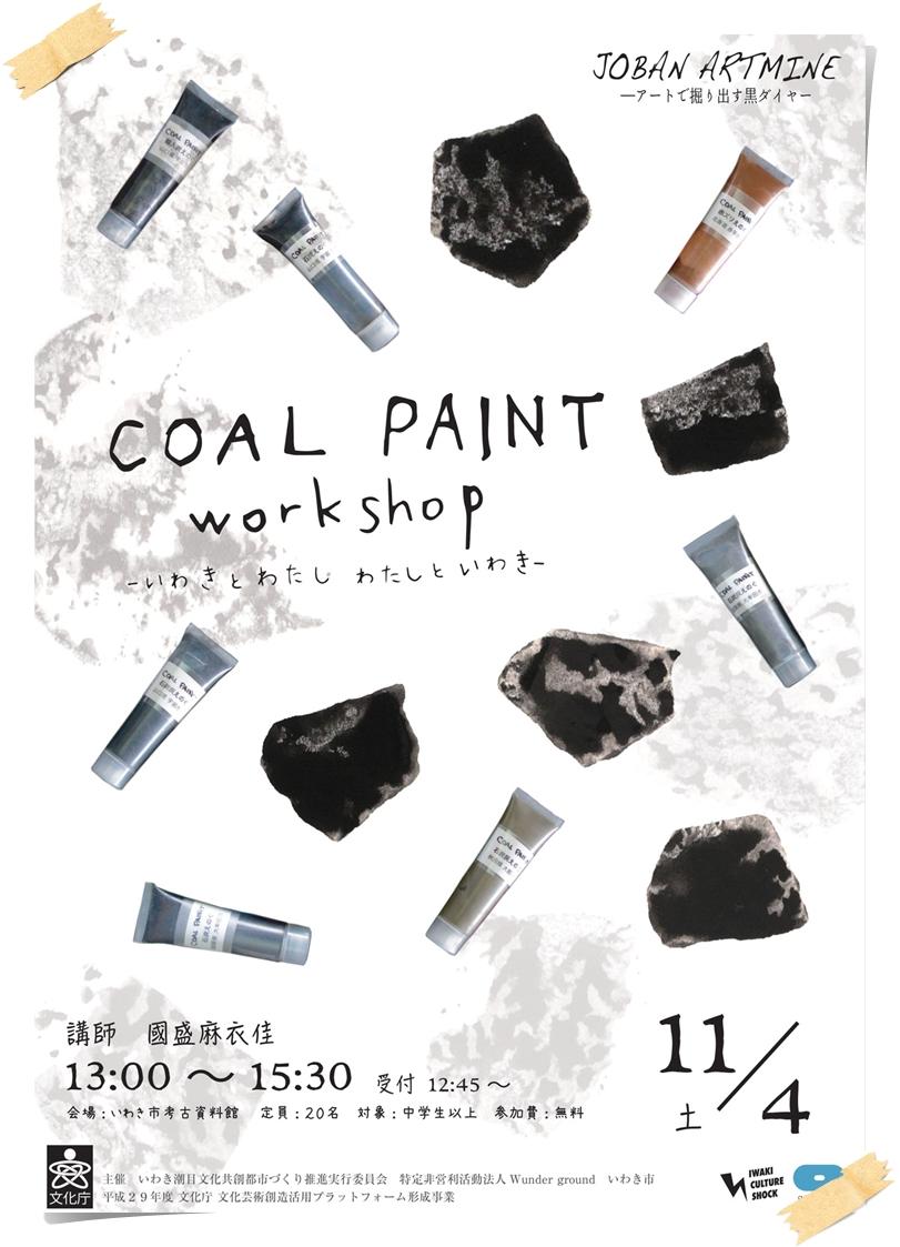 潮目文化共創都市づくりいわきコラボ企画「COAL-PAINT-workshop--いわきとわたし-わたしといわき-」
