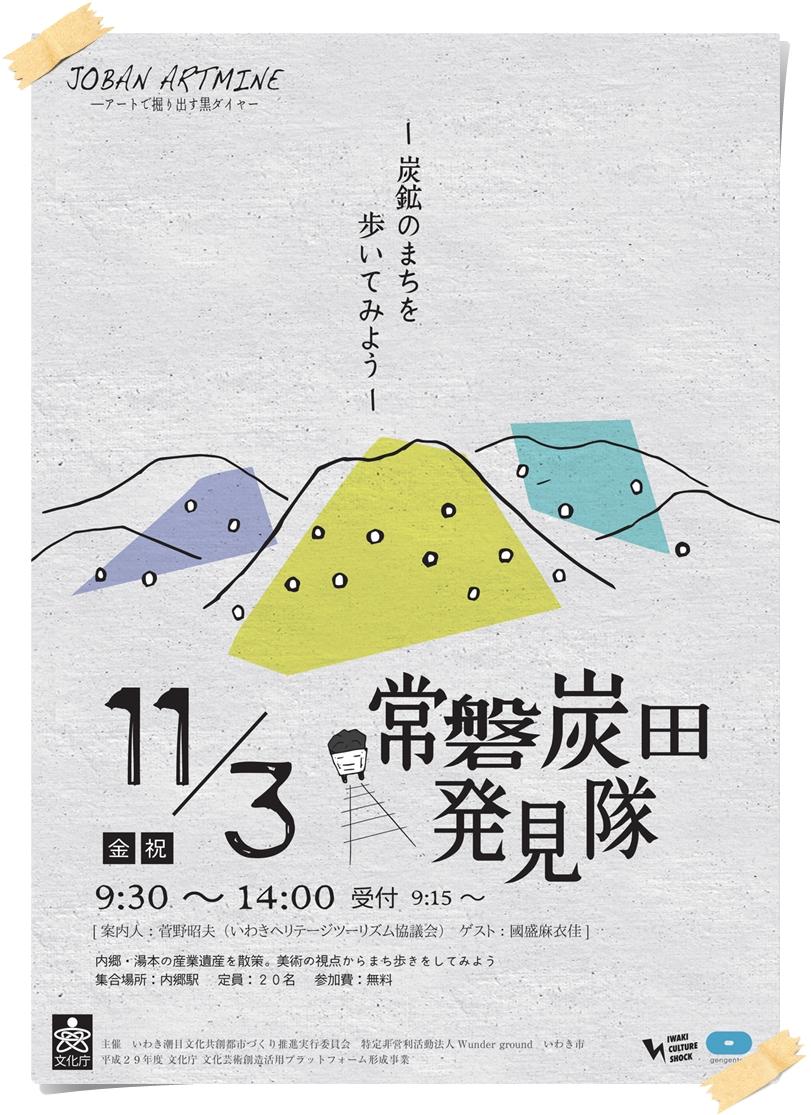 3潮目文化共創都市づくりいわきコラボ企画「常磐炭田発見隊 -炭鉱のまちを歩いてみよう」