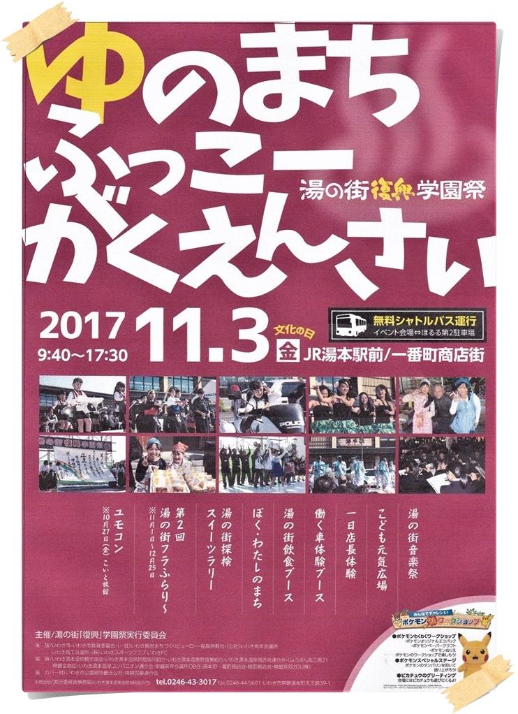湯の街復興」学園祭 明日開催![平成29年11月2日(木)]1