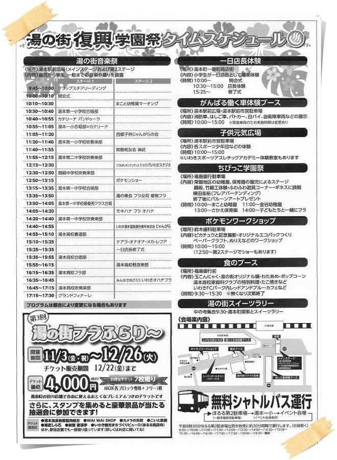 湯の街復興」学園祭 明日開催![平成29年11月2日(木)]2