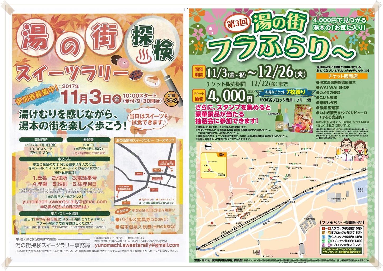湯の街復興」学園祭 明日開催![平成29年11月2日(木)]3