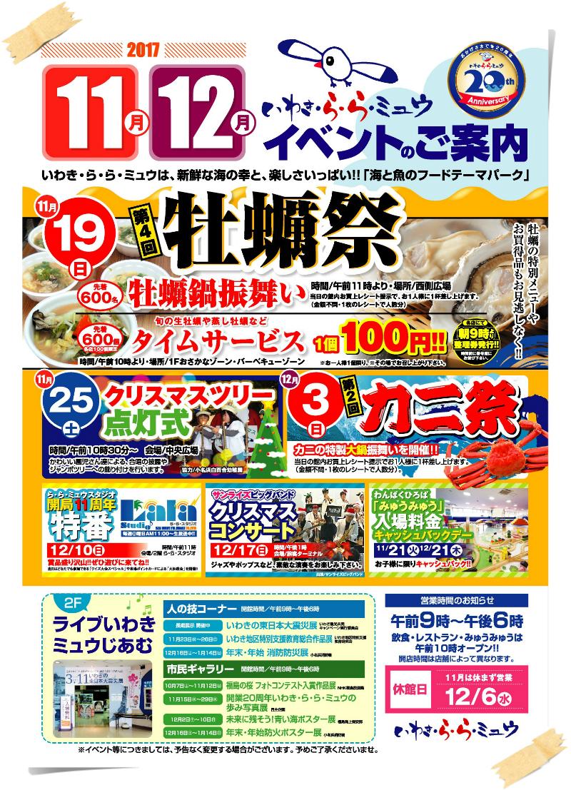 いわき・ら・ら・ミュウ 平成29年11月イベント情報! [平成29年11月5日(日)更新]-2