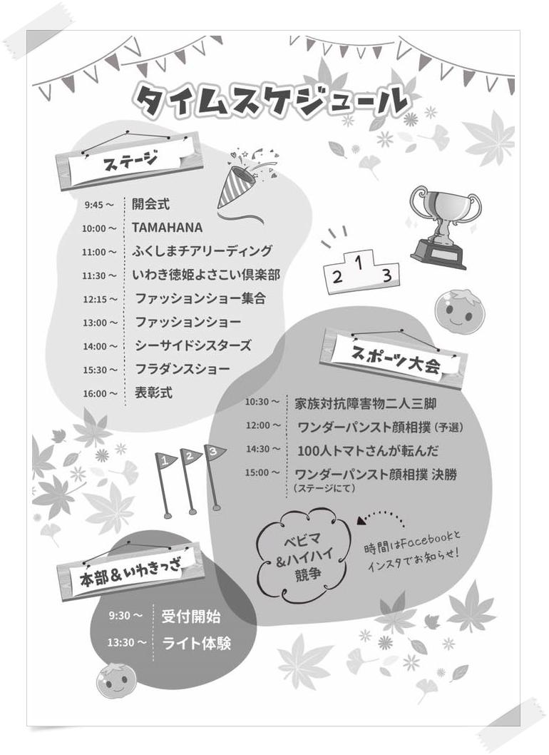 《一部事前申込制》ママフェスinワンダーファーム 11月12日(日)開催![平成29年11月7日(火)]2