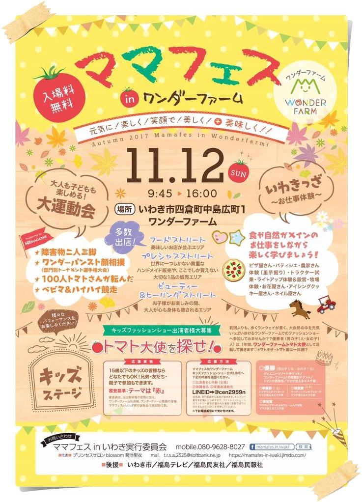 《一部事前申込制》ママフェスinワンダーファーム 11月12日(日)開催![平成29年11月7日(火)]1