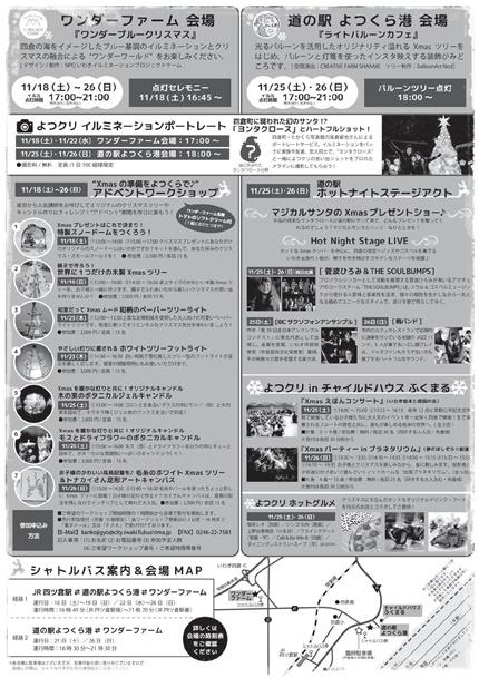 Xmasアドベント in よつくら よつクリスマスイルミネーションズ[平成29年11月13日(月)更新]02
