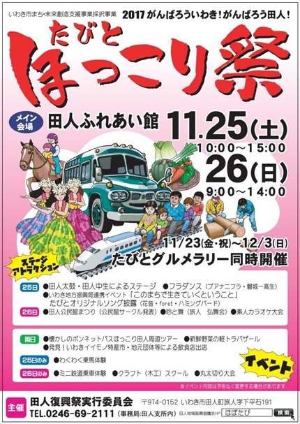 11月25日(土)・26日(日)開催!『たびとほっこり祭2017』[平成29年11月14日(火)更新]01