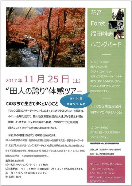 11月25日(土)・26日(日)開催!『たびとほっこり祭2017』[平成29年11月14日(火)更新]03