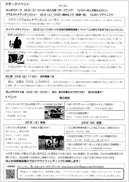 11月25日(土)・26日(日)開催!『たびとほっこり祭2017』[平成29年11月14日(火)更新]02