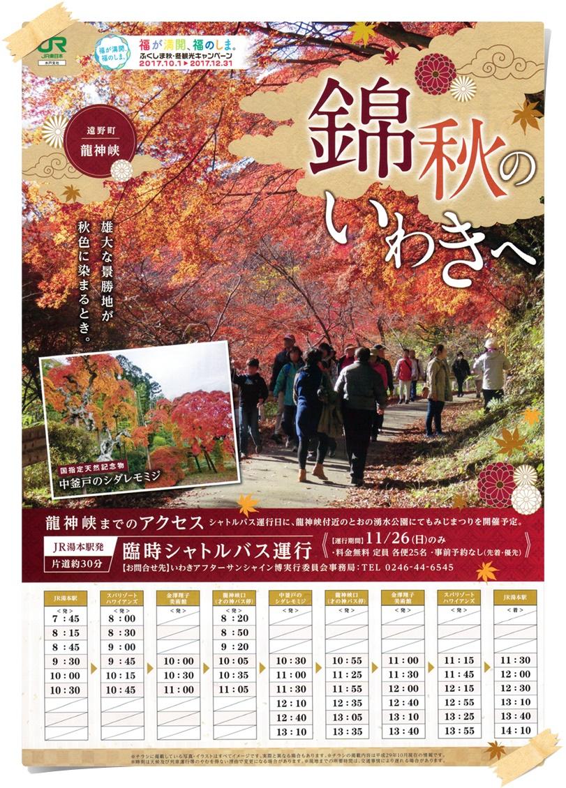 第13回遠野もみじまつりin龍神峡 11月26日開催![平成29年11月16日(木)更新]2
