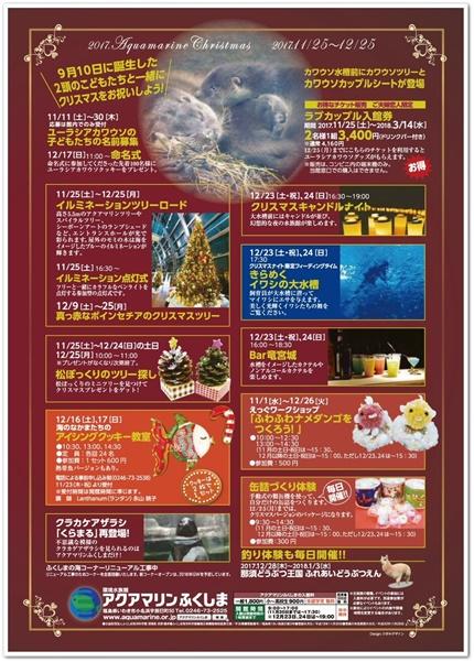 アクアマリンクリスマス11月25日(土)~12月25日(月)開催![平成29年11月21日(火)更新]02