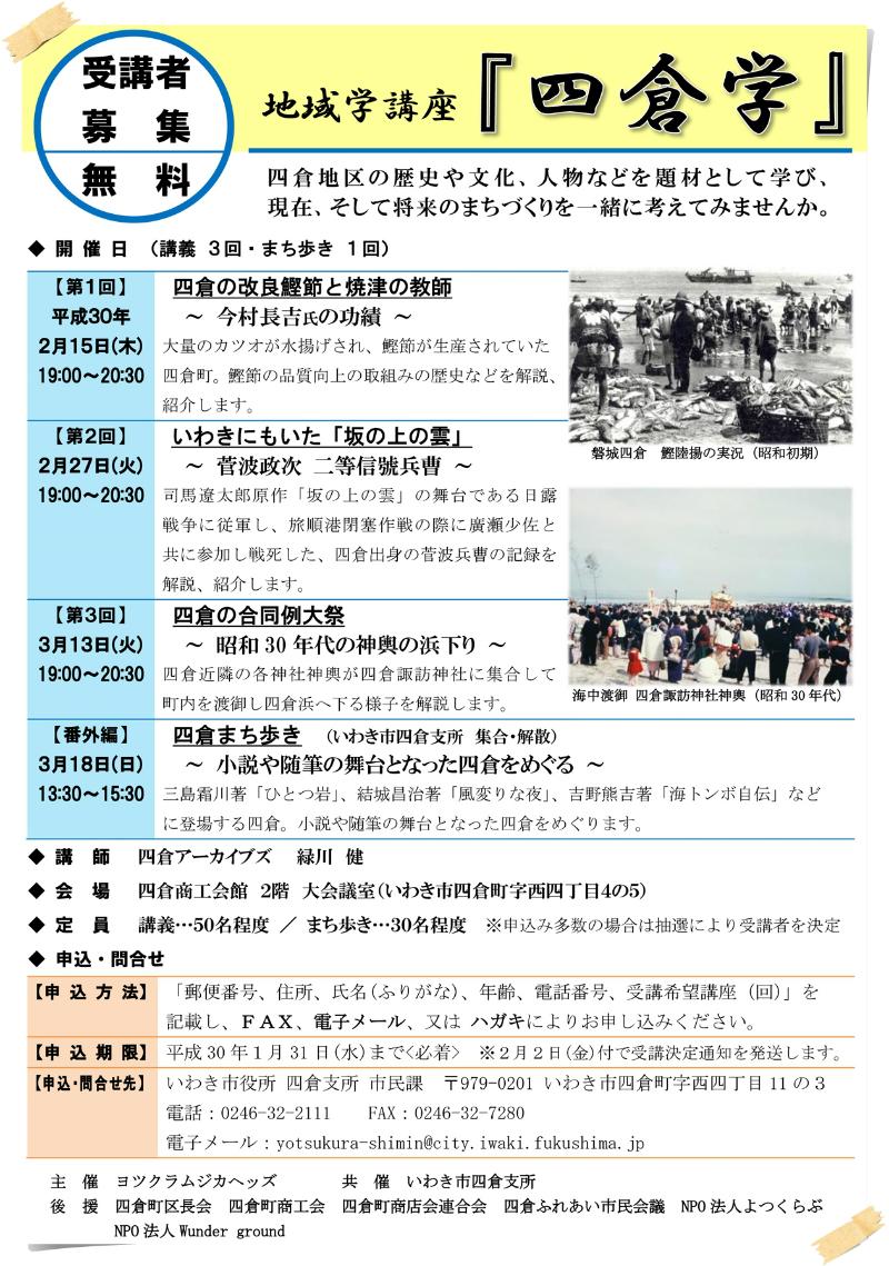 地域学講座「四倉学」受講者募集のお知らせ [平成29年12月20日(水)更新]