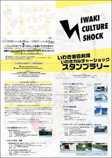 いわき潮目劇場 [平成29年12月29日(金)更新]02