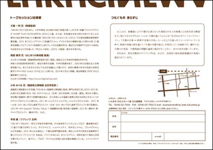 いわき潮目劇場 [平成29年12月29日(金)04