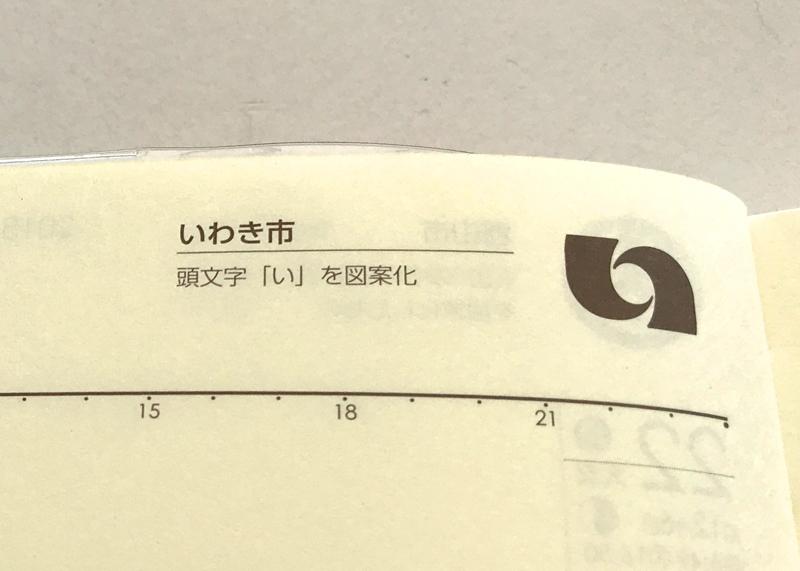 ご当地手帳「ふくしま手帳」をご存知ですか!? [平成29年12月30日(土)更新]3