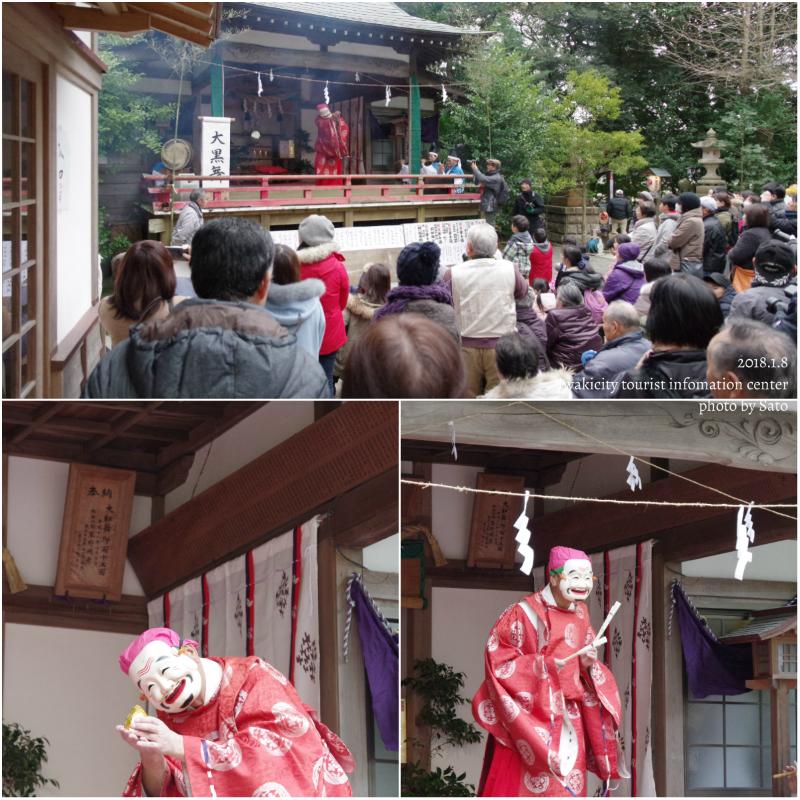 大國魂神社にて大和舞が奉納されました! [平成30年1月8日(月・祝)更新]13