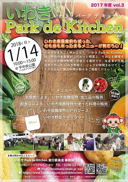 「いわきPark de Kitchen」明日14日開催! [平成30年1月13日(土)更新]