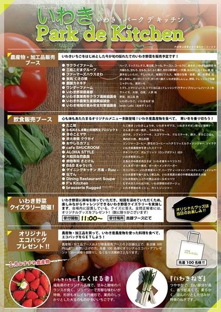 「いわきPark de Kitchen」明日14日開催! [平成30年1月13日(土)更新]2