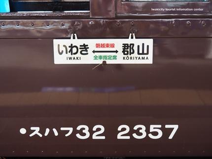 磐越東線全線開通100周年記念「いわき親子鉄道フェスタ2017」イベントリポート! [平成29年10月8日(日)更新]21